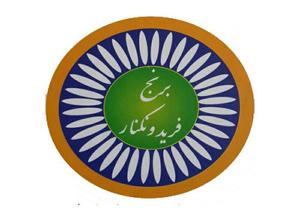ثبت ملی نشان ملی برنج فریدونکنار