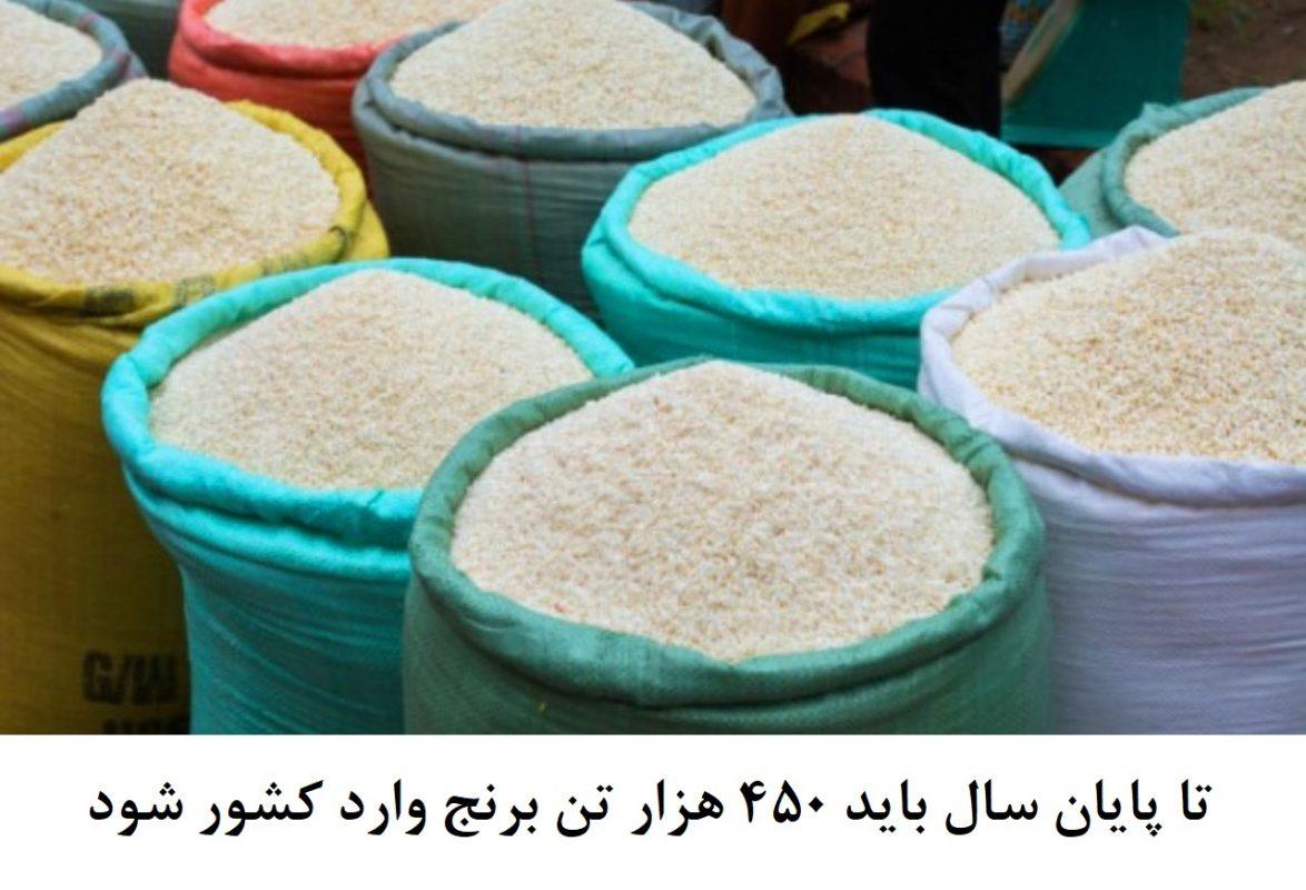 واردات 450 هزار تن برنج