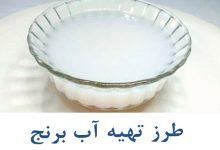 روش تهیه آب برنج