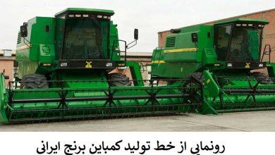خط تولید کمباین برنج ایرانی