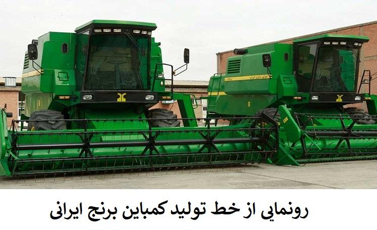 رونمایی از خط تولید کمباین برنج ایرانی