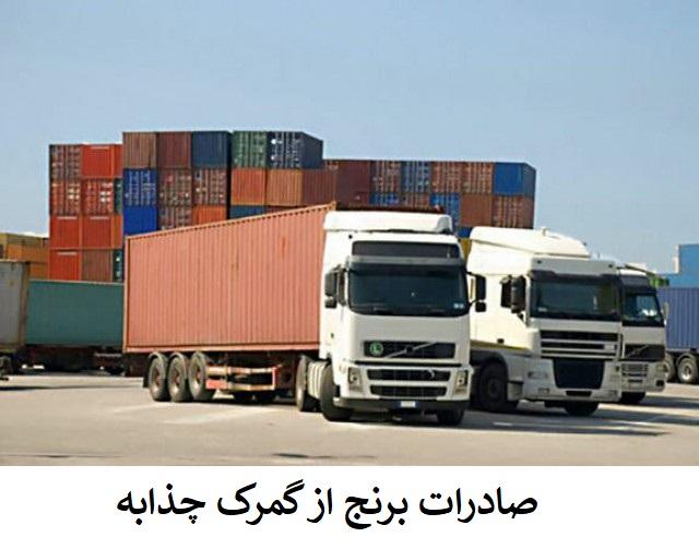 صادرات برنج از گمرک چذابه