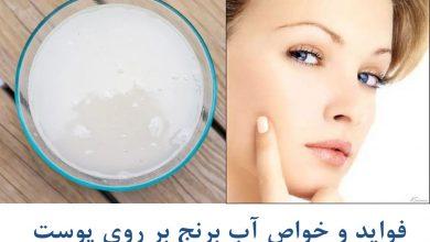 فواید آب برنج برای پوست
